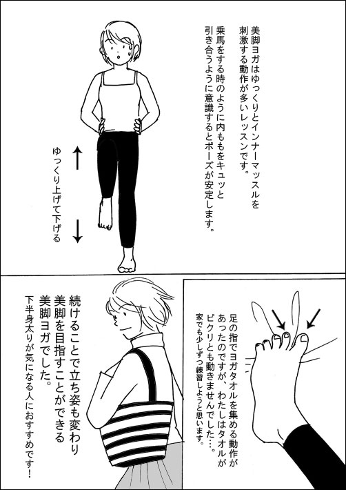 LAVA美脚ヨガの口コミ漫画画像