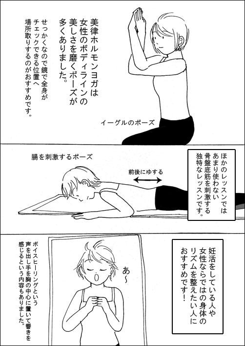 LAVA美律ホルモンヨガの口コミ漫画画像