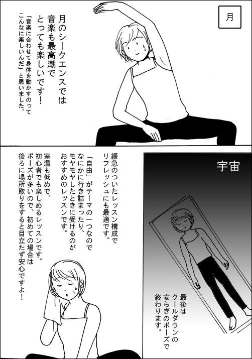 LAVAネイチャーヨガの口コミ漫画画像