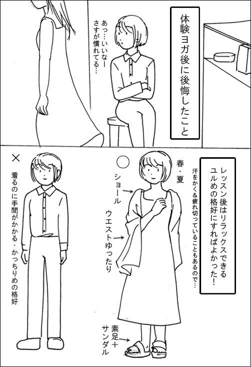 ホットヨガLAVAの体験当日の流れ・口コミ漫画画像