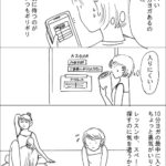 LAVA・10分ヨガの口コミ漫画