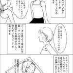 LAVA・インストラクターのアドバイスの口コミ漫画