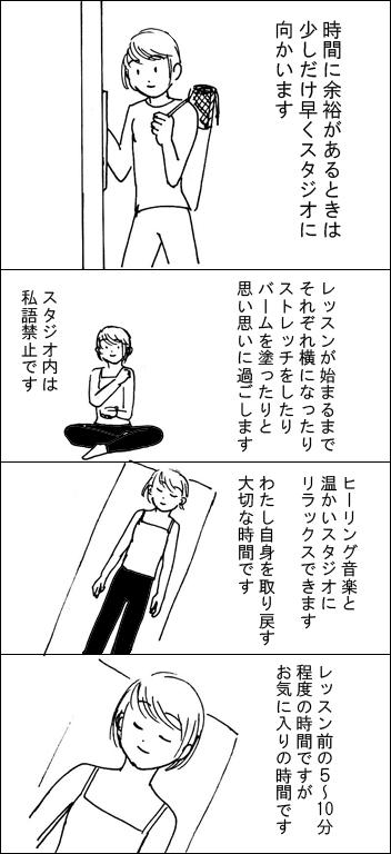 LAVA・レッスン前の時間口コミ漫画