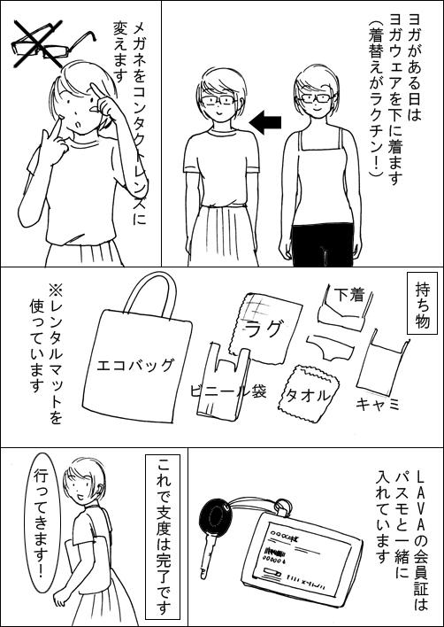 LAVA・持ち物の口コミ漫画