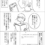 LAVA・無断キャンセルの口コミ漫画