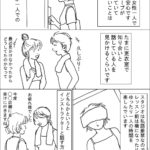 LAVA・人間関係の口コミ漫画