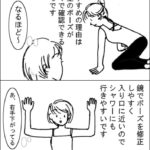 LAVAの口コミ漫画・おすすめのマット位置