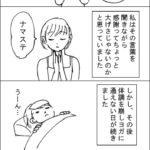LAVA・ナマステの口コミ漫画