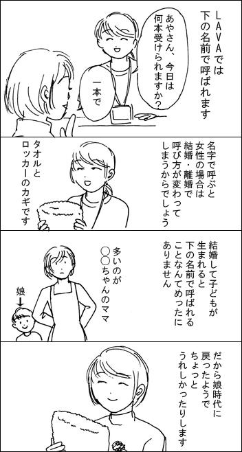 LAVA・名前の呼び方の口コミ漫画