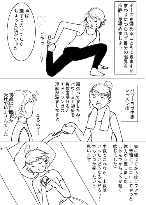 LAVA・パワーヨガ中級のポーズ・内容