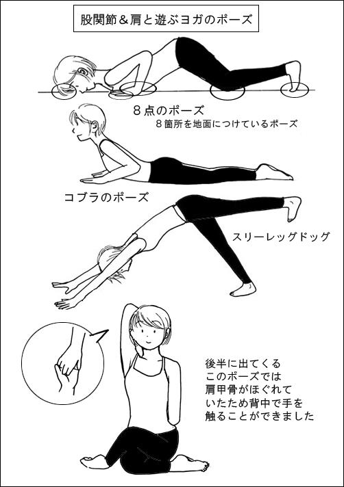 LAVA・股関節&肩と遊ぶヨガの口コミ漫画