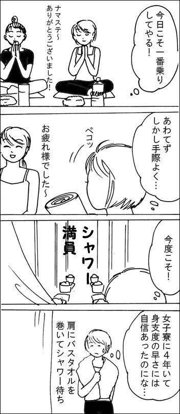 LAVAの口コミ漫画・シャワー