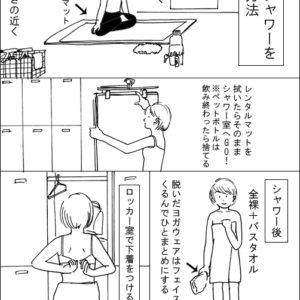 LAVA・シャワーの口コミ漫画