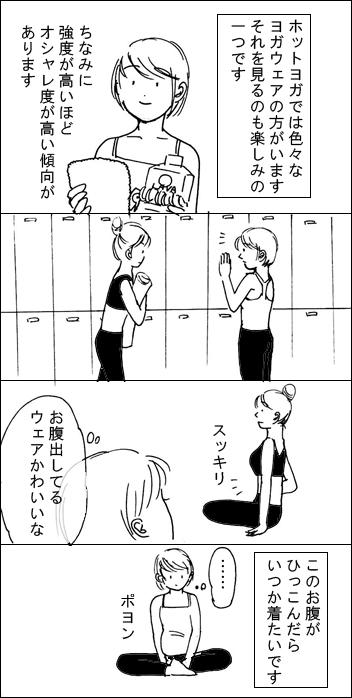LAVA・ヨガウェアの口コミ漫画