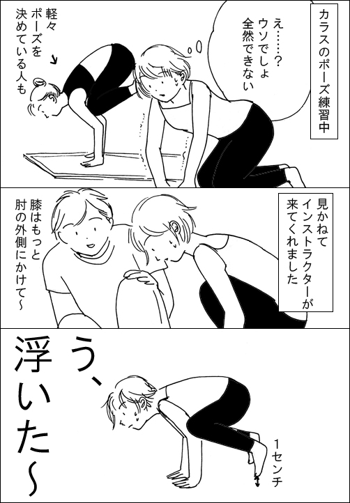 LAVA口コミ・難しいポーズ