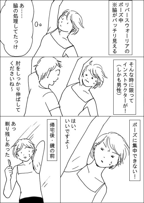 LAVA口コミマンガ・脇の処理