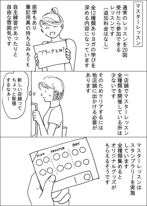 LAVA・マスターレッスン