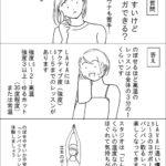 LAVA口コミ・のぼせやすい人向け漫画