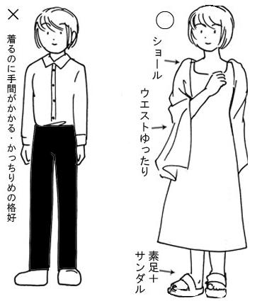 LAVAの体験に行く時の服装