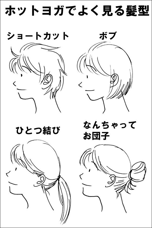 ヨガの髪型