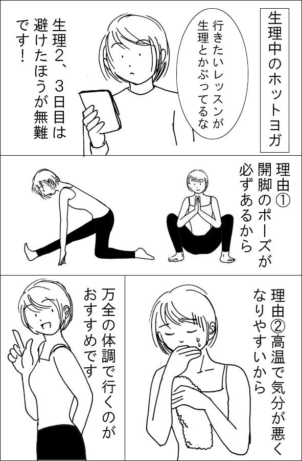 ホットヨガ・生理中マンガ