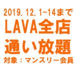 LAVA通い放題キャンペーン
