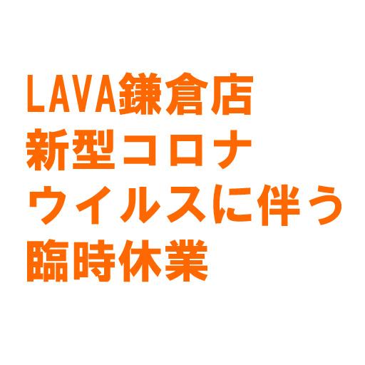 鎌倉 コロナ ラバ