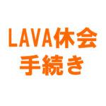 LAVAの休会手続き