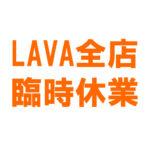 新型コロナウイルス対策でLAVA全店臨時休業